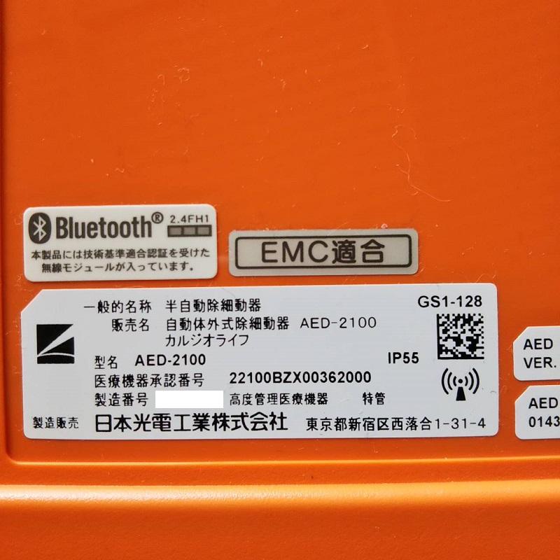 NIHON KOHDEN AED-2100