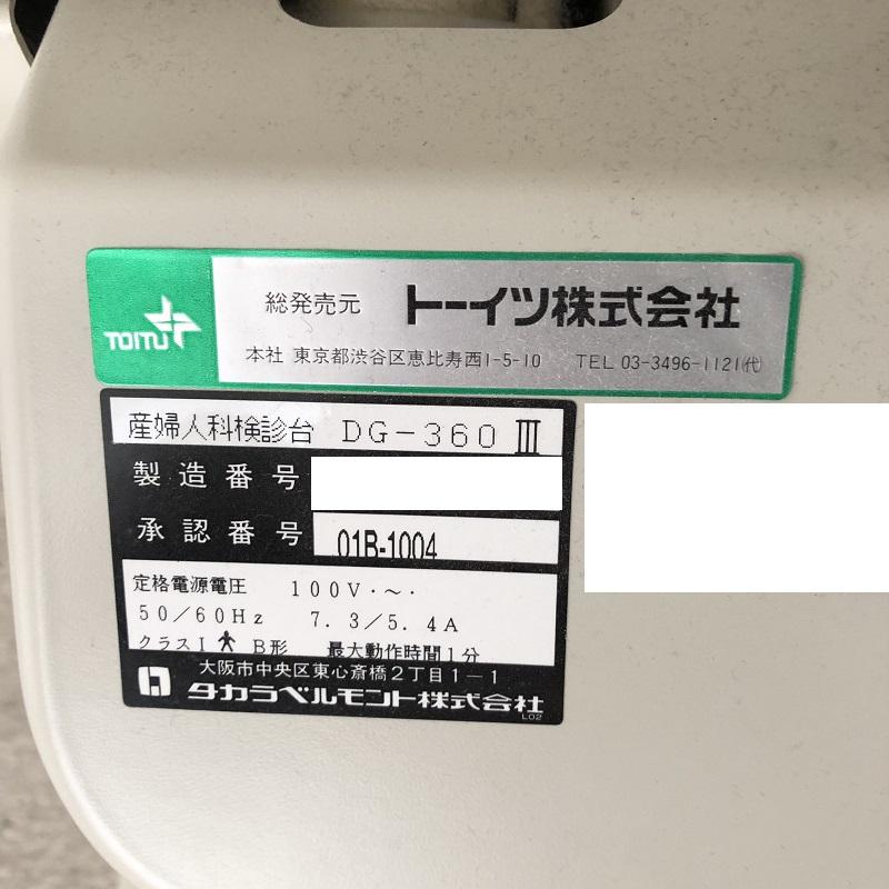 TAKARA BELMONT DG-360�
