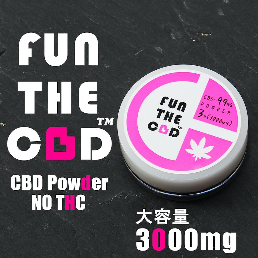 CBDパウダー 純度99%アイソレート アメリカ産(匙付き)