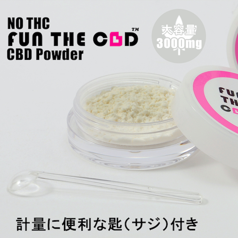 CBDパウダー 純度99.9%アイソレート アメリカ産(匙付き)