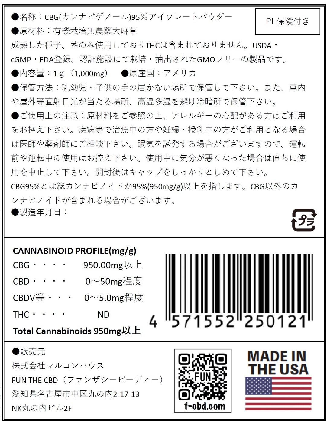 CBG(カンナビゲロール)95%アイソレートパウダー1,000mg匙付き