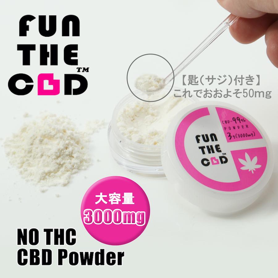定期購入《F-1》CBD-99%-Powder-3g(3000mg)-ISOLATE