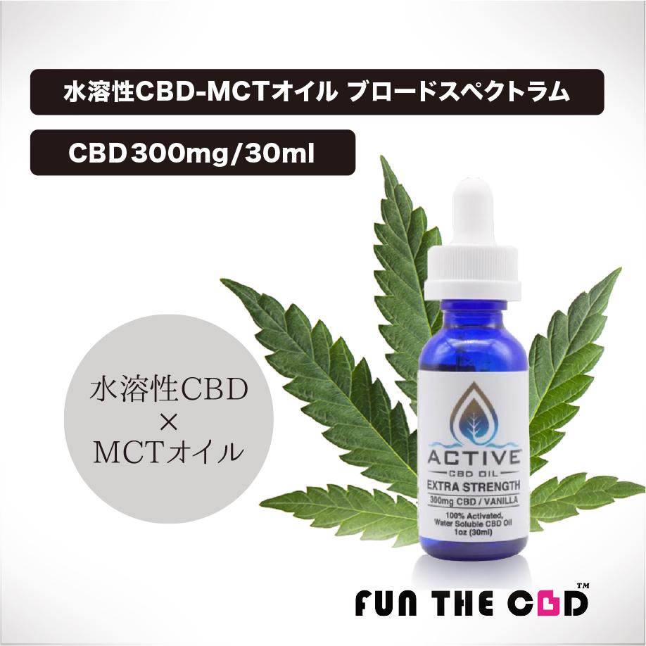 CBDオイル CBD-MCTブロードスペクトラムオイル/30ml/300mg/バニラフレーバー