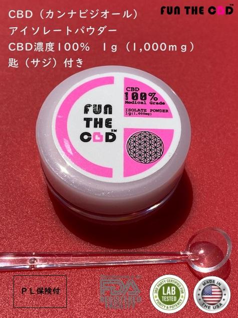 CBDアイソレートパウダー100%(Medical Grade)1,000mg 匙付き