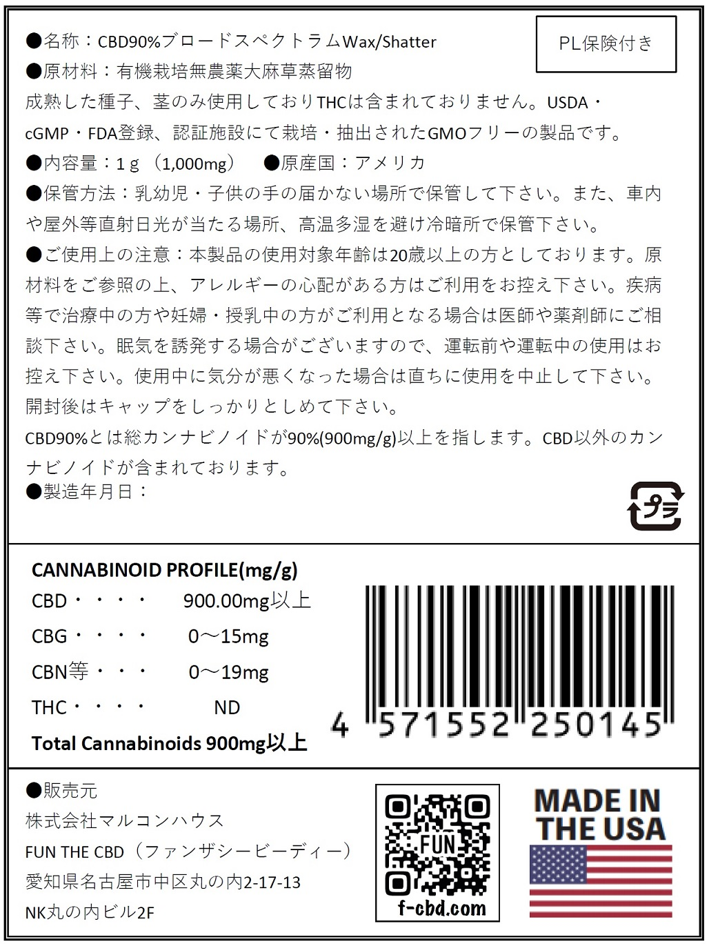 CBD Wax/Shatte90%ブロードスペクトラム1,000mg 匙付き