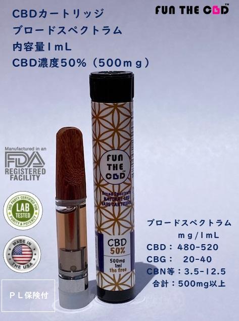 CBD50%(500mg)カートリッジ1mlブロードスペクトラム