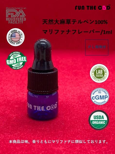 大麻草テルペン100%マリファナフレーバー1mlオイル