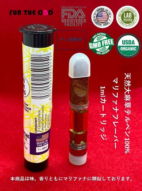 大麻草テルペン100%マリファナフレーバー1mlカートリッジ