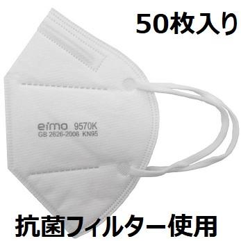 KN95 微粒子用マスク/銅イオン+銀イオン抗菌フィルター入り