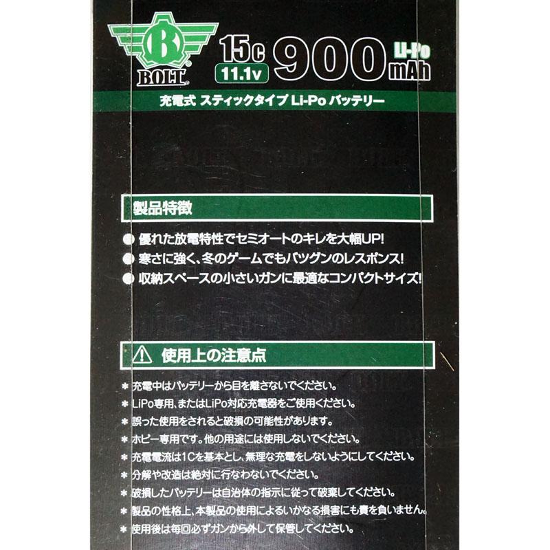 BOLT Li-Po バッテリー 11.1V 15C 900mAh 【品番:BTY-06】