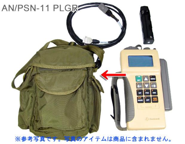 17020202-1 レア!! 米軍放出品 AN/PSN-11 PLGR キャリングポーチ *OD色