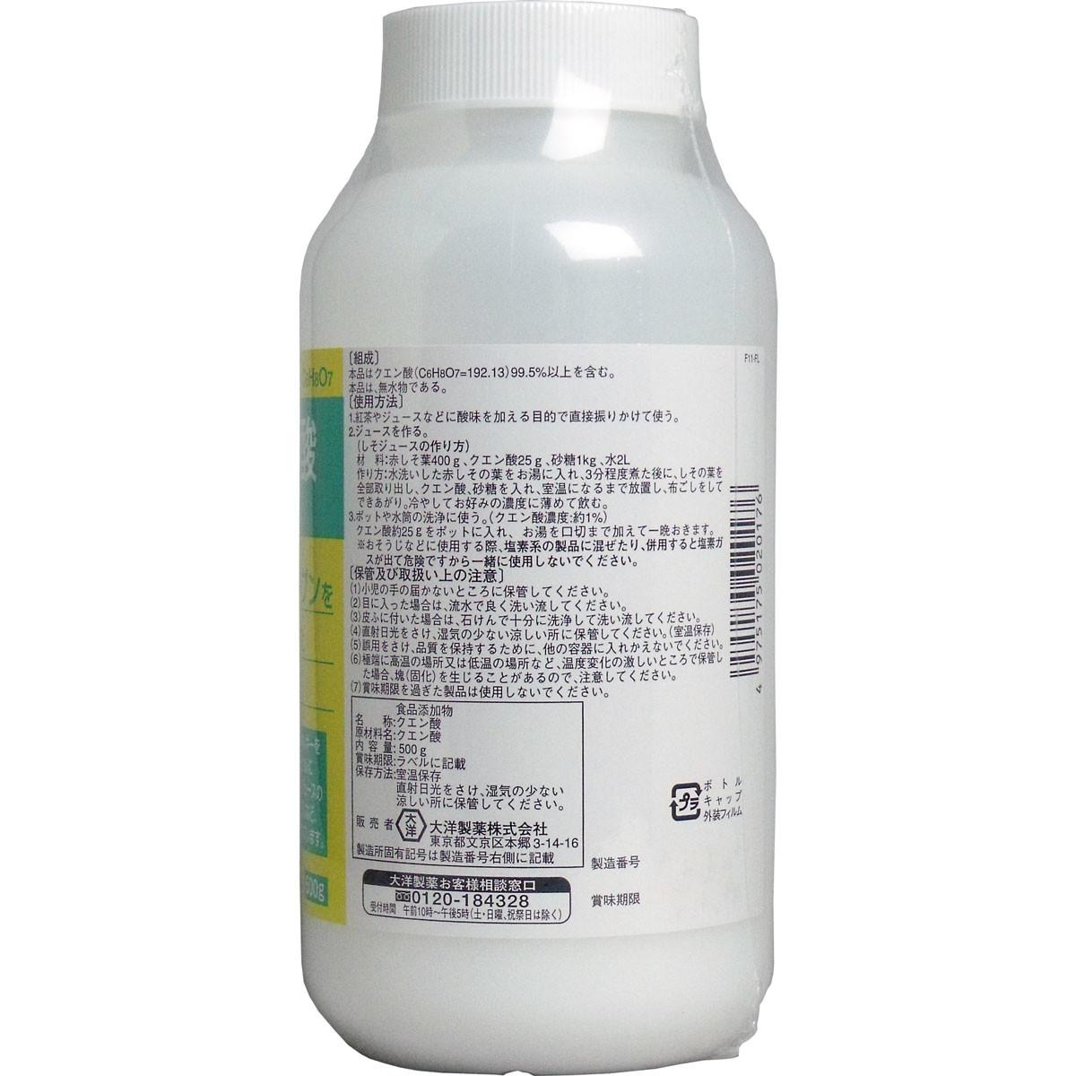 食品添加物 クエン酸(無水) 500g