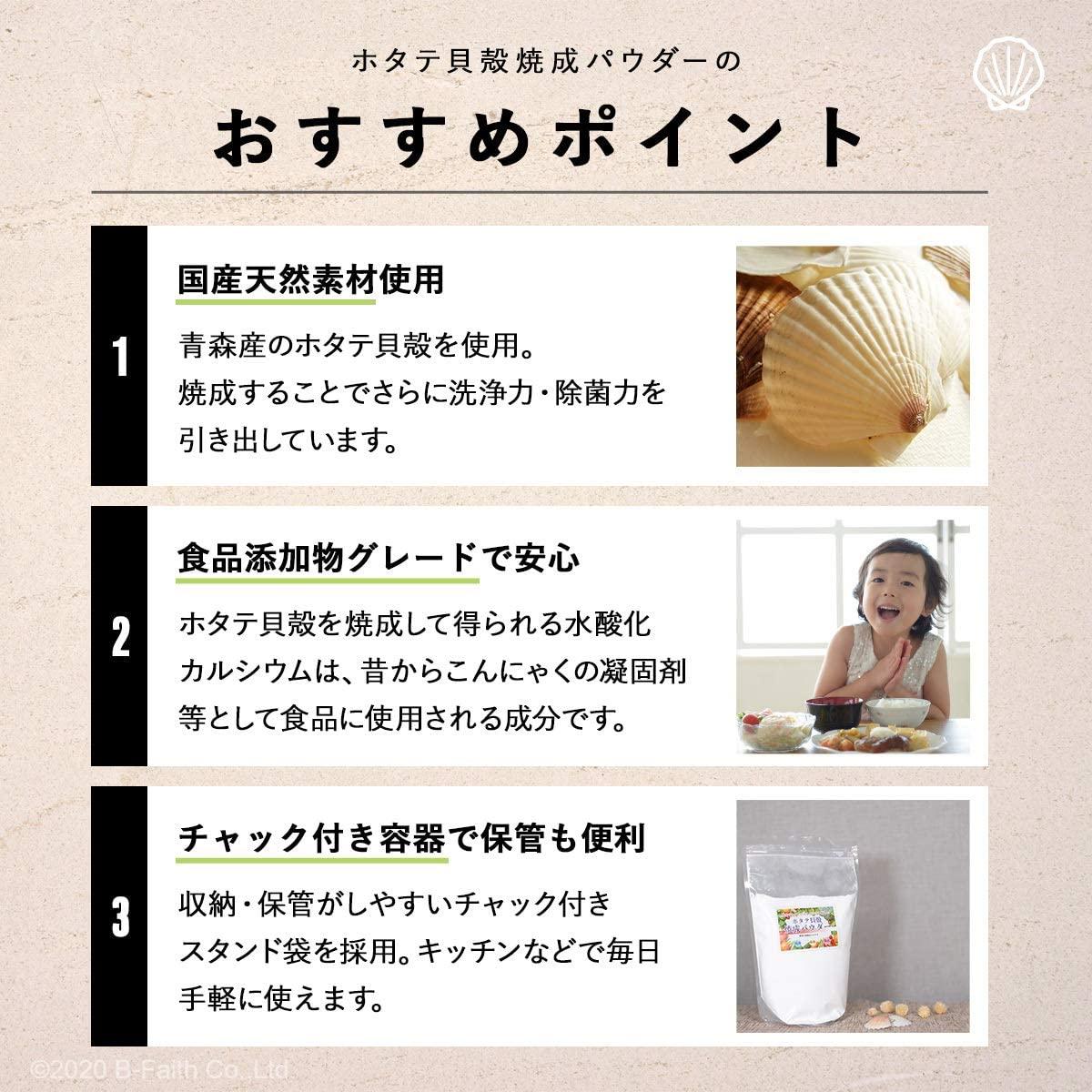 ホタテ貝殻焼成パウダー 100g