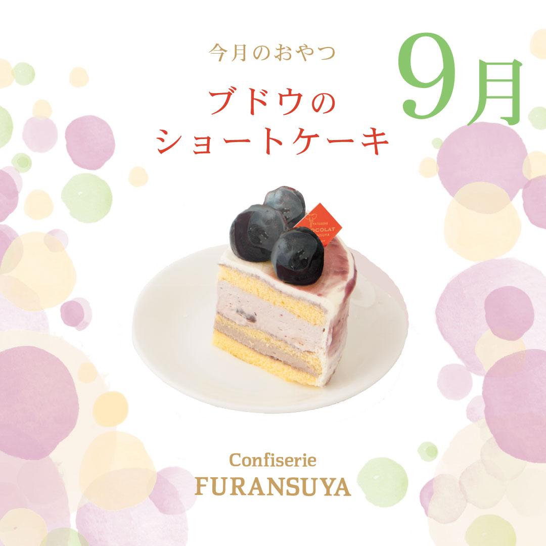 【京都市内配達・店頭受け取り限定】今月のおやつ9月 ブドウのショートケーキ【9月25日(金)お届け】