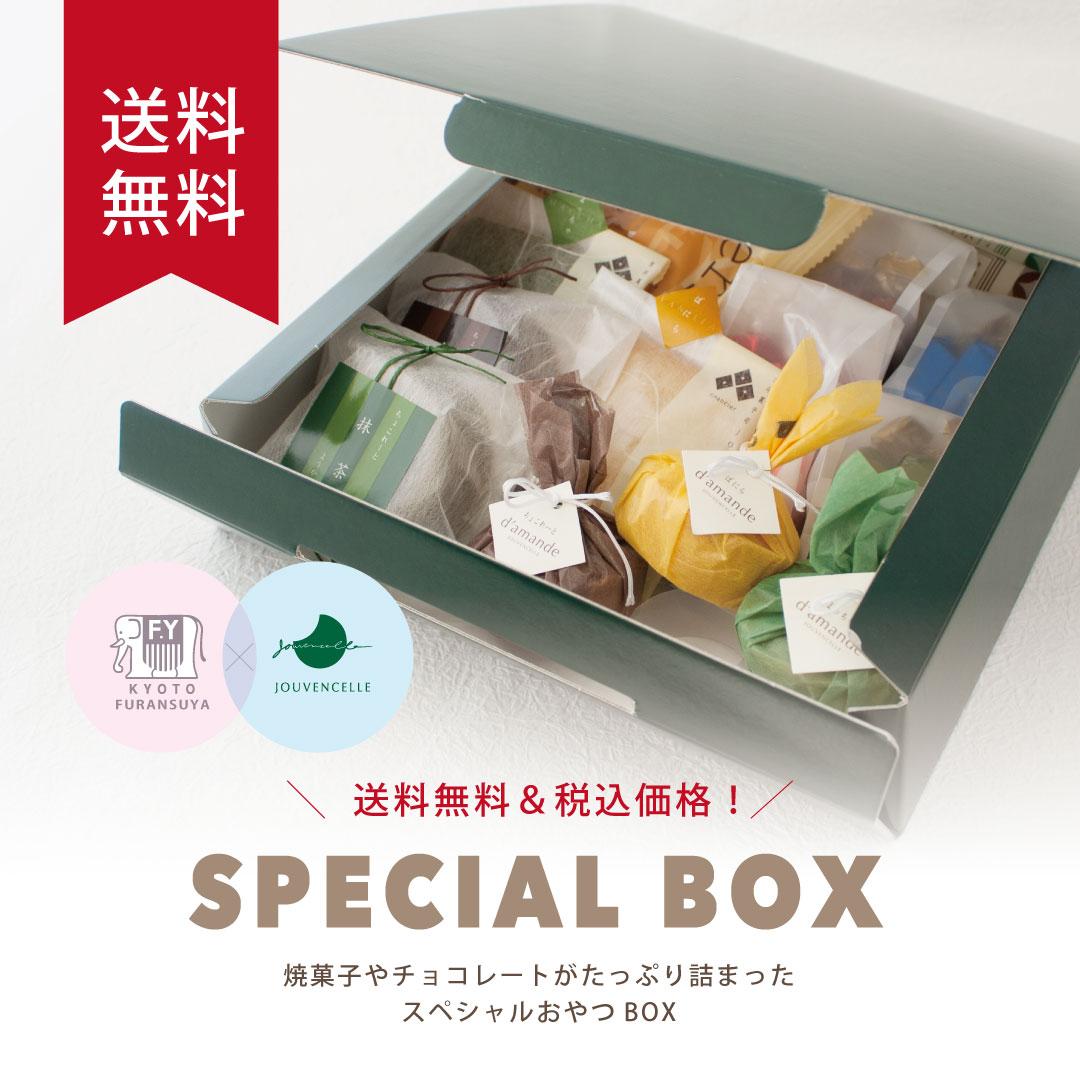 【送料無料・同梱可!】おやつBOX 17個入|フランス屋×ジュヴァンセル コラボ商品