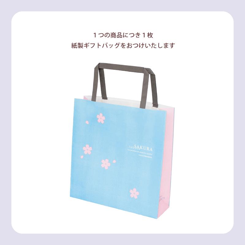 8504 桜チレットS 9個入り|Sakura Sakura