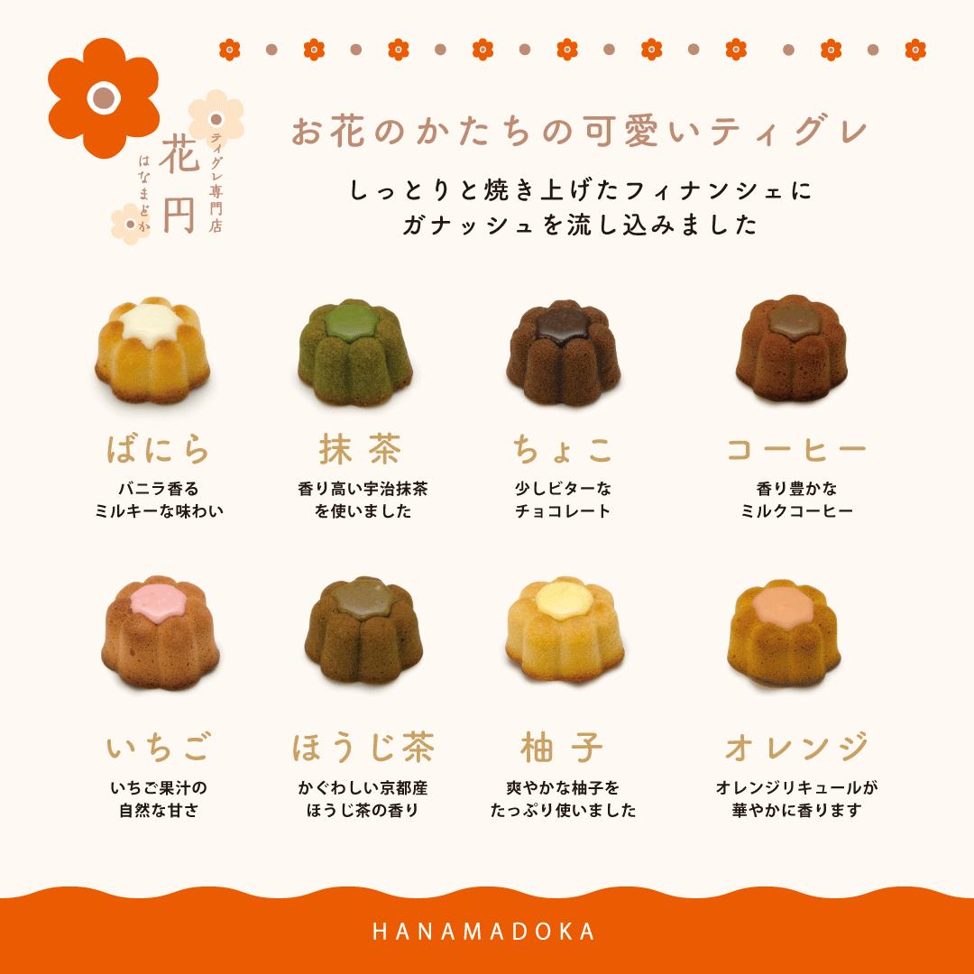 6030 花円 京の詰め合わせ 6個入
