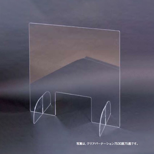 【飛沫対策/仕切り】クリアパーテーションS6030高75透明 ×1枚