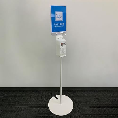 【衛生管理に/消毒POP付】アルコールポールスタンド ×1台