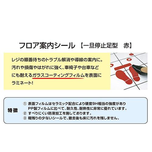 【ソーシャルディスタンスステッカー】案内シール 一旦停止足型赤 37−801×1冊
