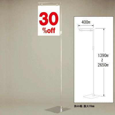 【簡易飛沫防止に】フロアスタンド ワンタッチ式37−236 ×1台