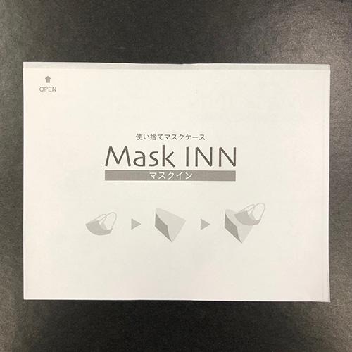 【4000枚でお得】紙製マスクケース マスクINN ブラック ×4000枚