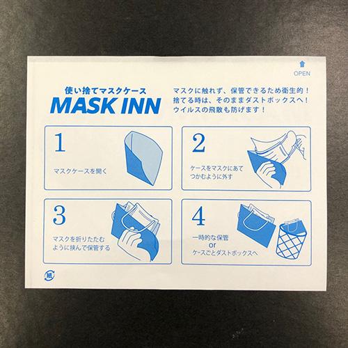 【マスク一時置きに】紙製マスクケース マスクINN ブルー ×2000枚