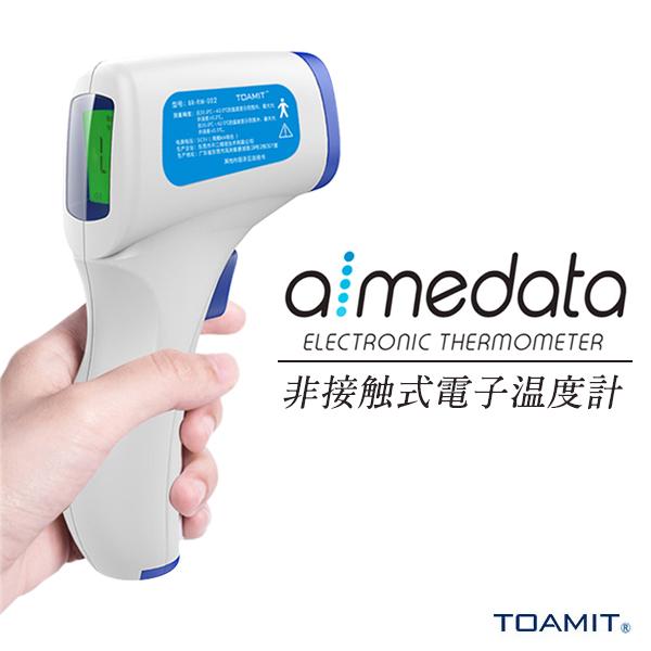 非接触型電子温度計<アイメディータ aimedeta>
