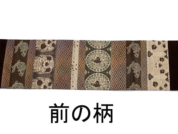 九寸名古屋帯 名物裂文様 荒磯・鶏頭・笹蔓 新古品 No 3538208