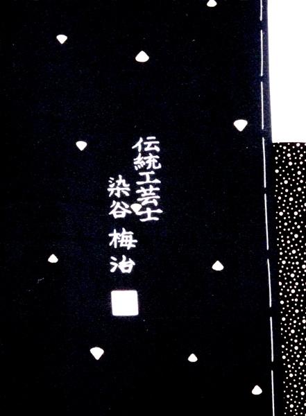 付下げ 伝統工芸士 染谷梅治作 有職文様 新古品 No 3469656