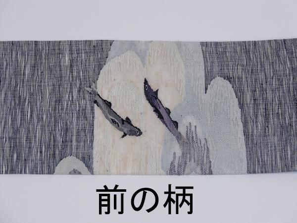 夏用 9寸紗名古屋帯  鮎と流水 新古品 No 3426451