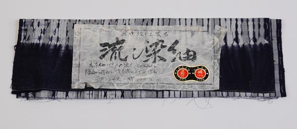 伝統工芸品 手絞り流し染紬  新古品  No 3513410