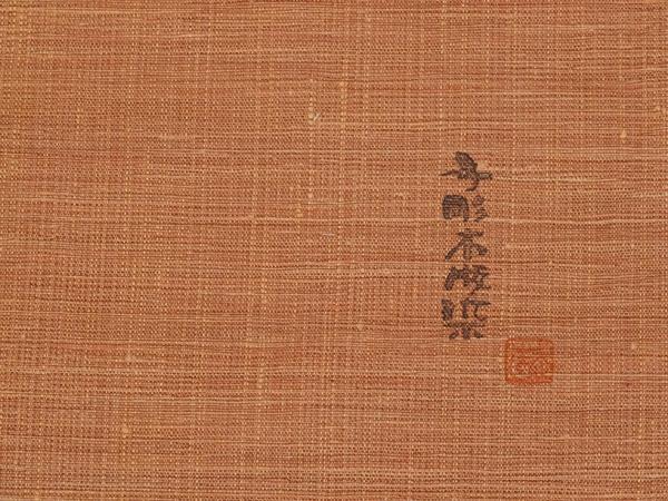 手彫木版染 佐伯武晴 袋帯 紬織り 正絹 新古品 お仕立て上がり No 3513366