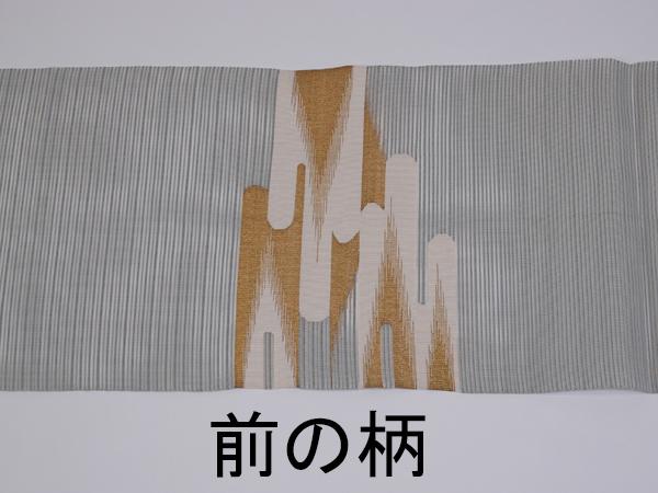 夏用 絽つづれ名古屋帯  雲取り模様 中古品 No 3480194