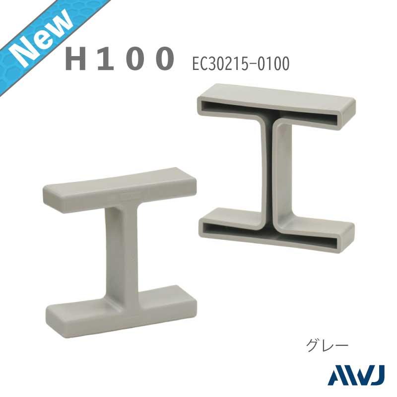 EL H鋼キャップ Size H100
