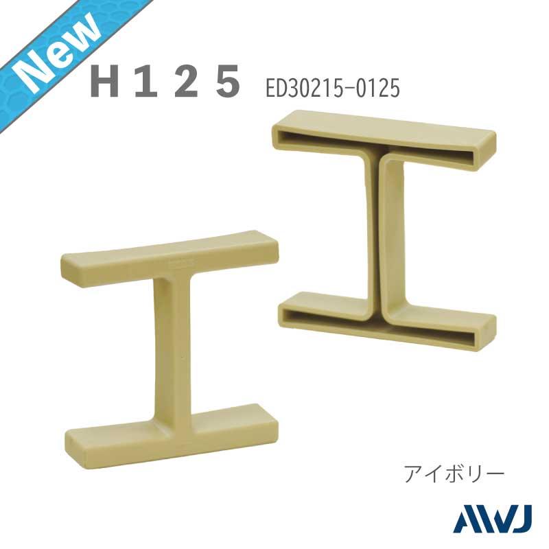 EL H鋼キャップ Size H125