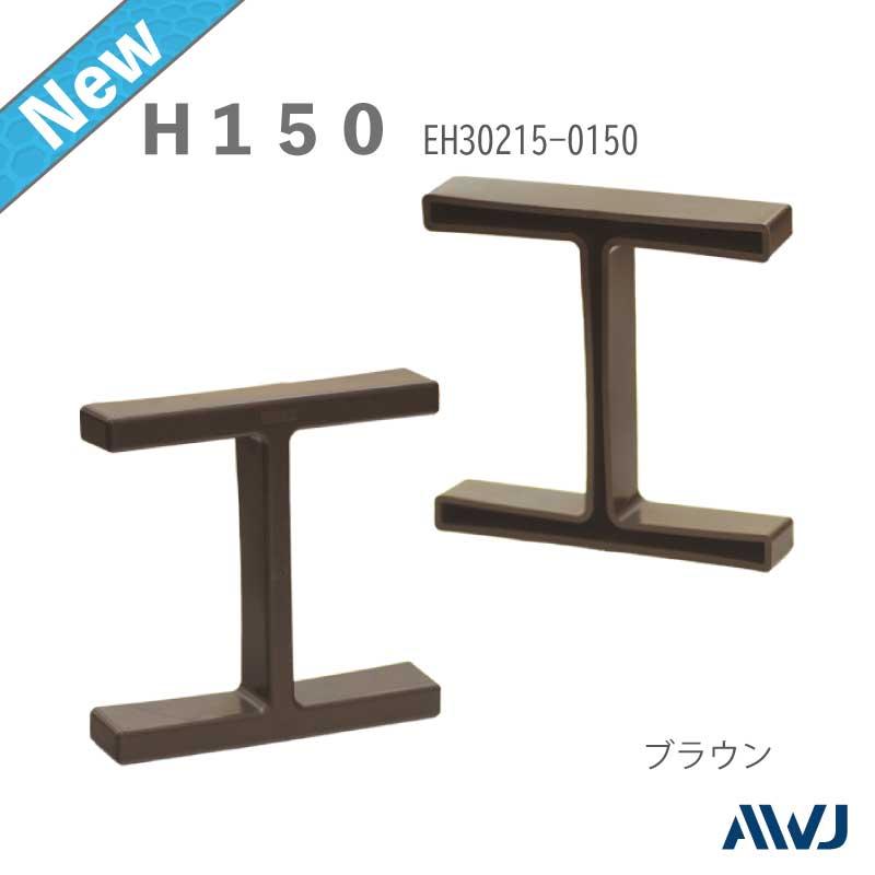 EL H鋼キャップ Size H150