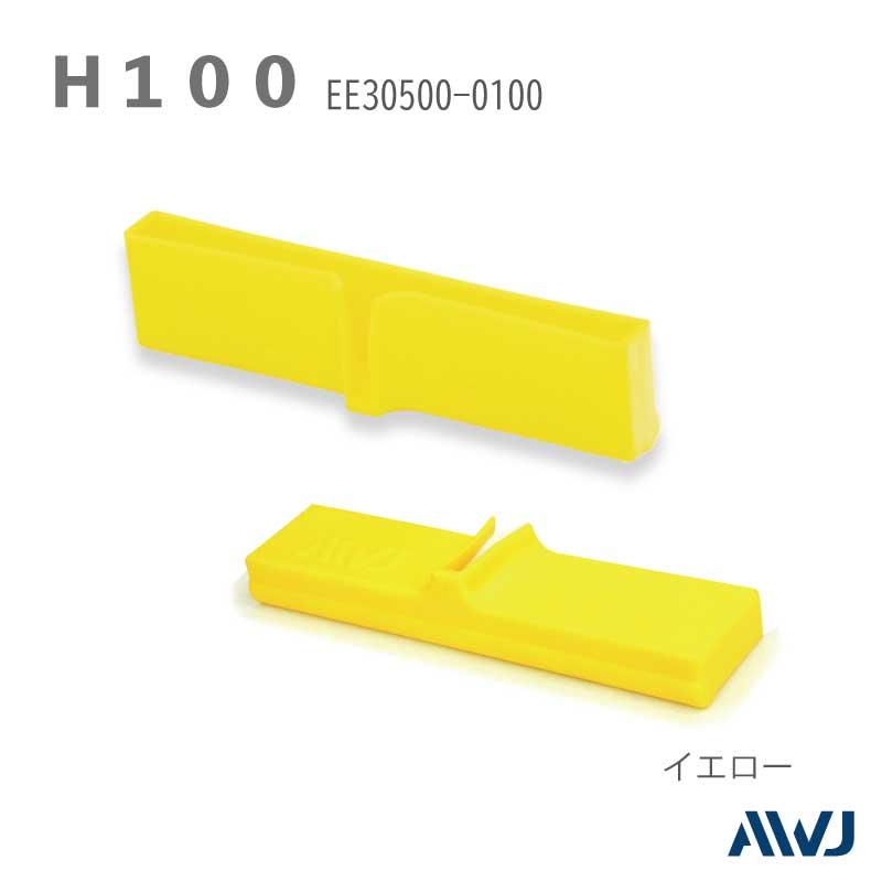 EL H鋼アンダーカバー イエロー     Size H100
