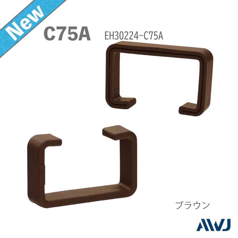 EL  リップ溝型鋼キャップ Size C75A