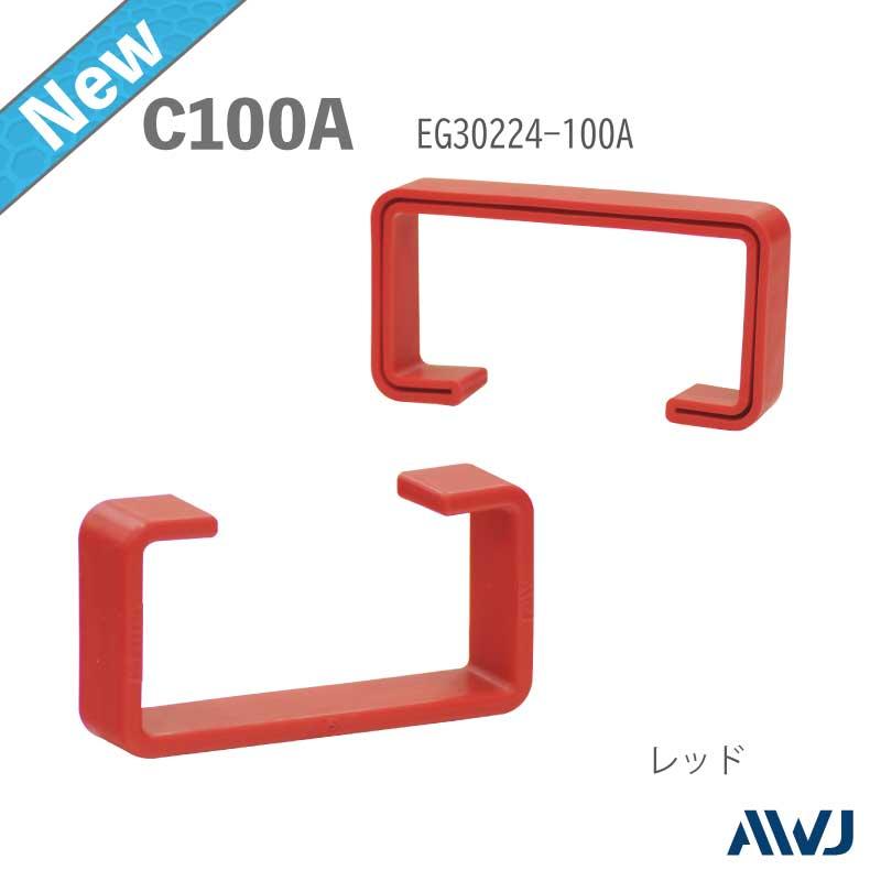 EL  リップ溝型鋼キャップ Size C100A