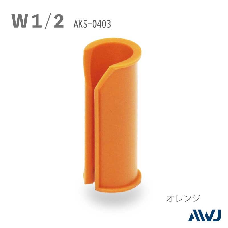 全ネジマーカー Size W1/2
