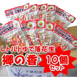おまとめ買いレトルトゆで落花生郷の香10袋