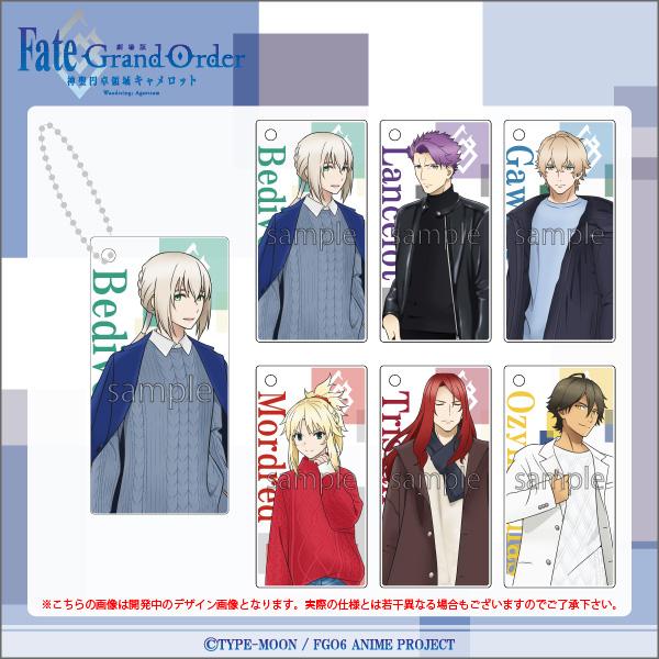 【「劇場版 Fate/Grand Order -神聖円卓領域キャメロット-」】トレーディングキューボイドアクリルキーホルダー 全6種/コラボ