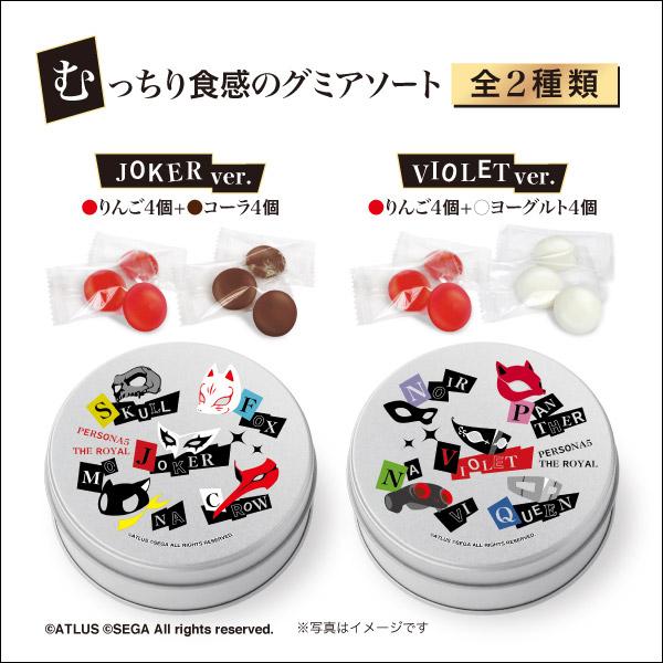 【マルイ・パレスイベントグッズ】缶入りグミ<全2種>コムズ