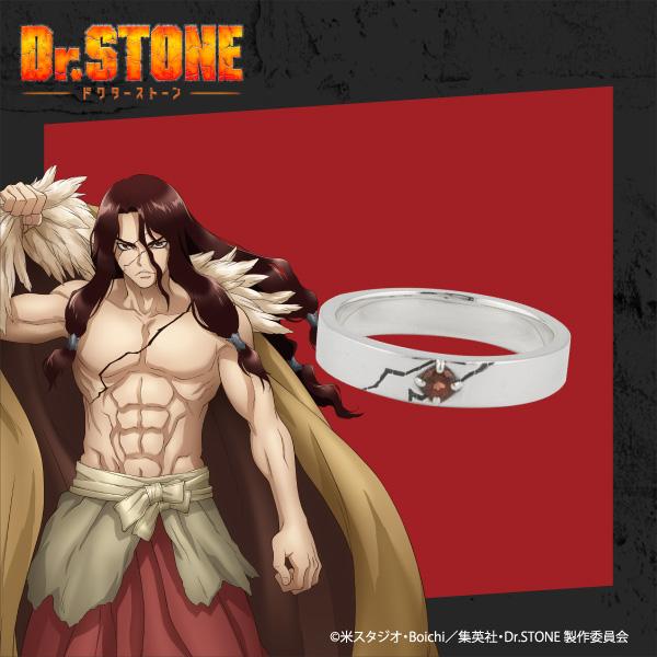 【TVアニメ「Dr.STONE」】獅子王 司モチーフリング/コラボ