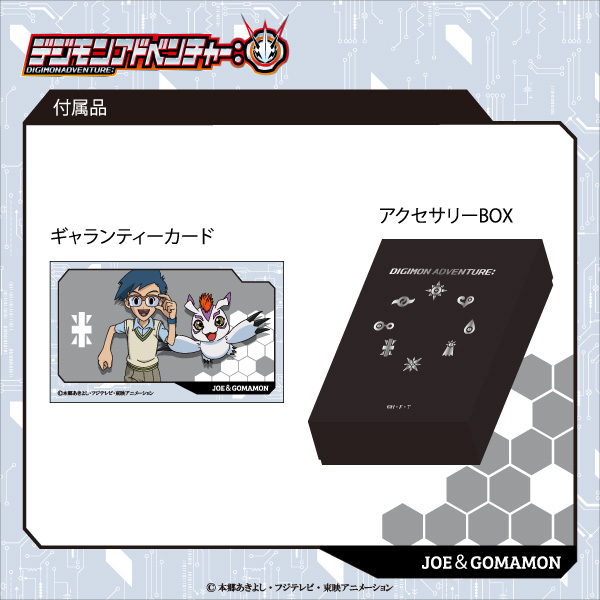 【TVアニメ「デジモンアドベンチャー:」】城戸丈 モデルリング/コラボ