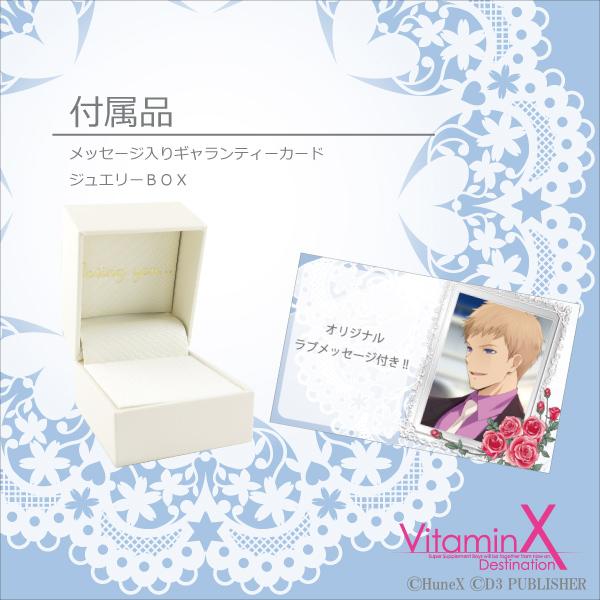 【Vitamin X】結婚誓約★リング<草薙 一モデル>/コラボ