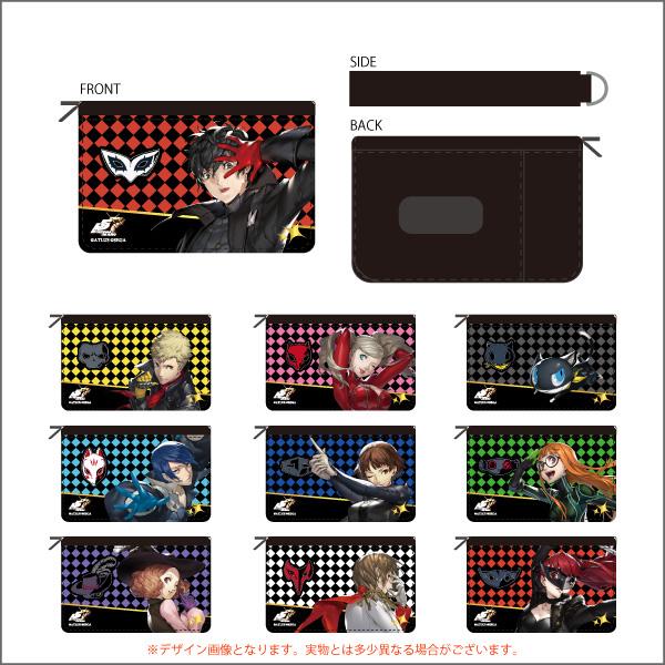 【マルイ・パレスイベントグッズ】<P5Rver.>パスケース付きコインケース全10種/コラボ