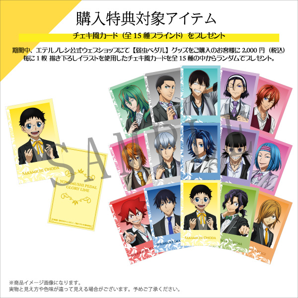 【TVアニメ『弱虫ペダル GLORY LINE』】ジュエリーケース(全15種)/コラボ