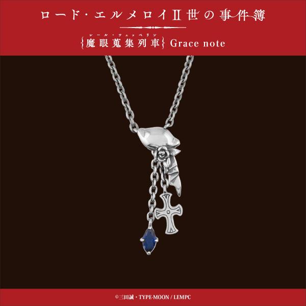 【ロード・エルメロイ�世の事件簿-魔眼蒐集列車Grace note-】ライネスモチーフペンダント